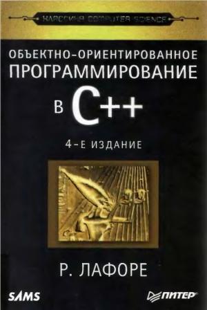 Учебник объектно ориентированное программирование